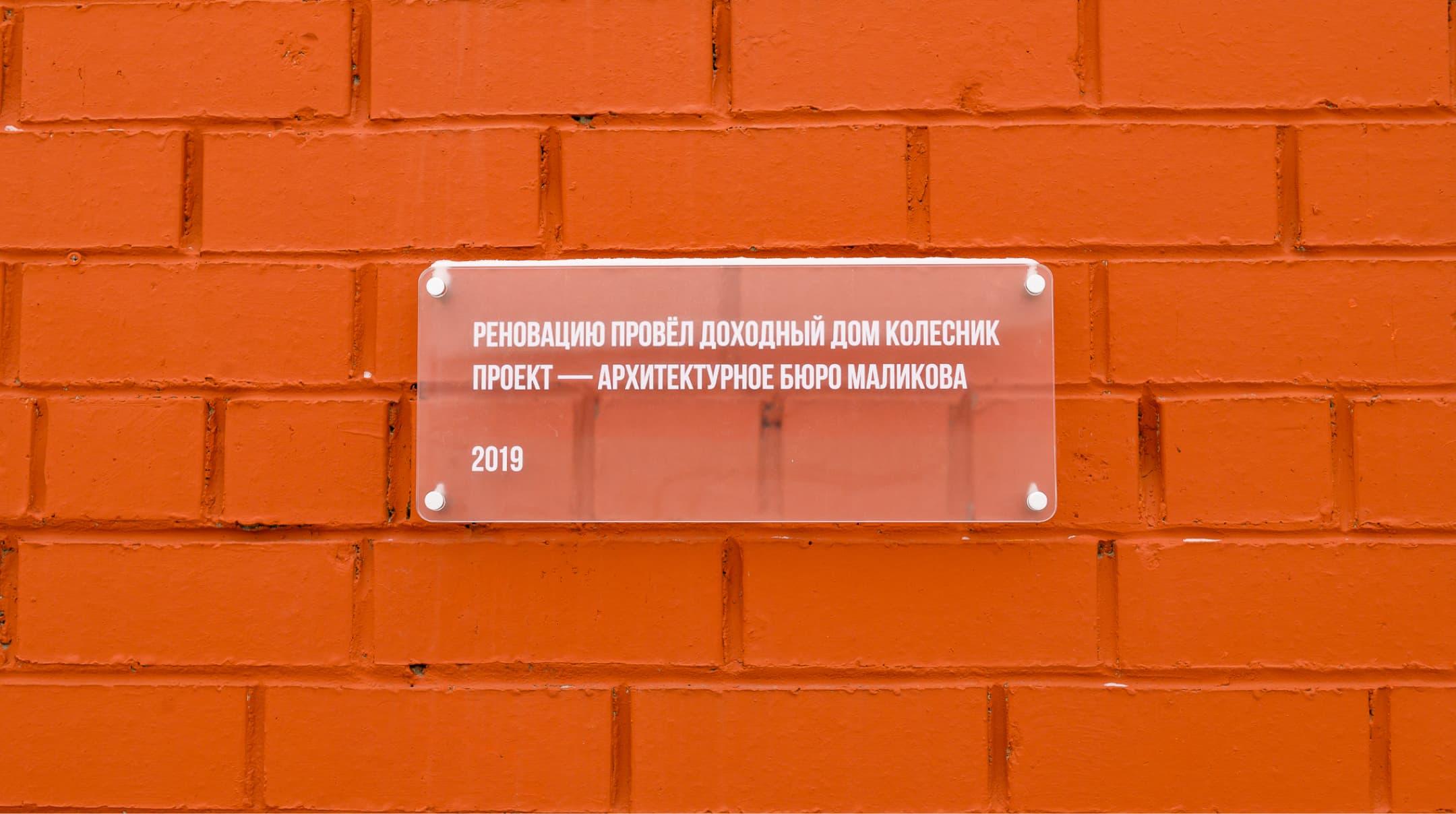 Табличка на кирпичной стене.