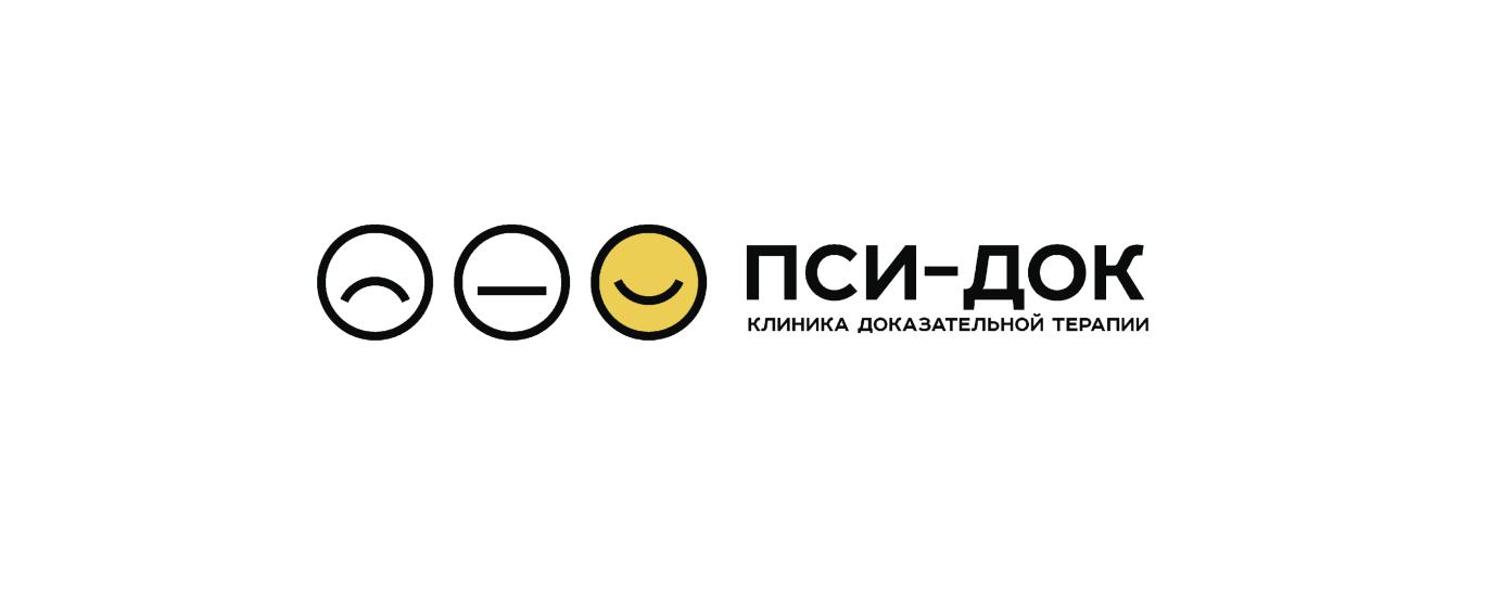 Третий эскиз логотипа Пси-дока