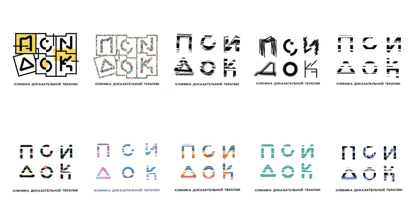 Первый эскиз логотипа Пси-дока