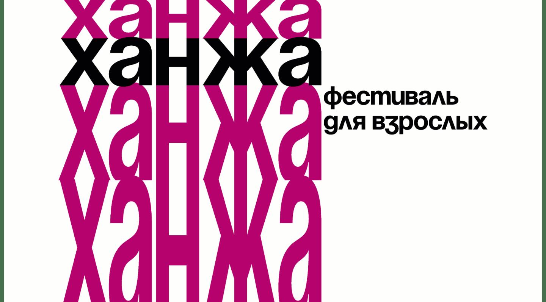 Логотип фестиваля «Ханжа»