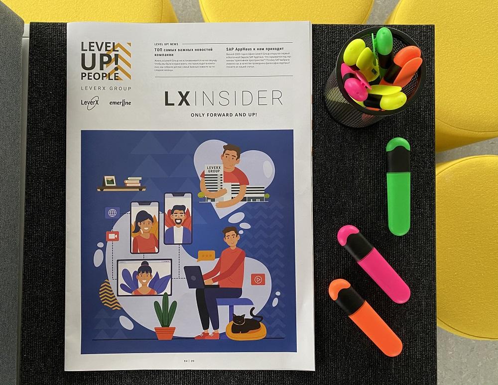LX Insider: версия 4.0
