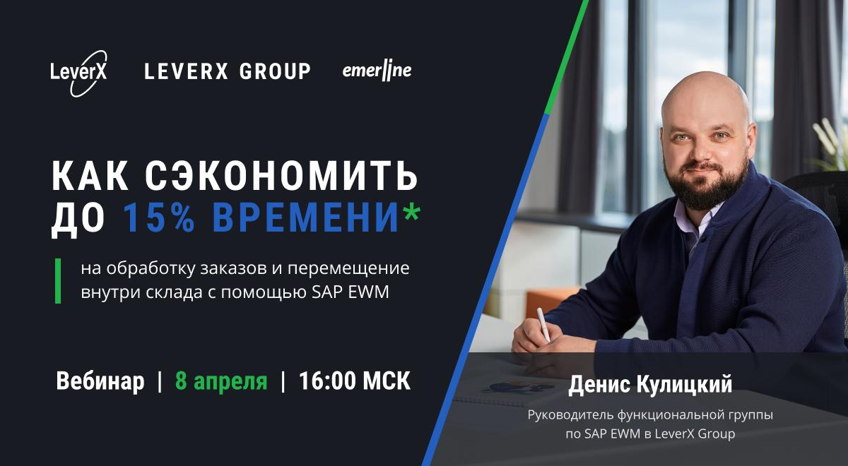 Webinar SAP EWM