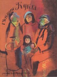 Геннадий Александрович Черкашин — Кукла