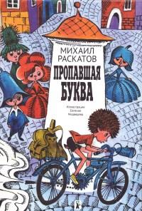 Книга Михаила Раскатова «Пропавшая буква»