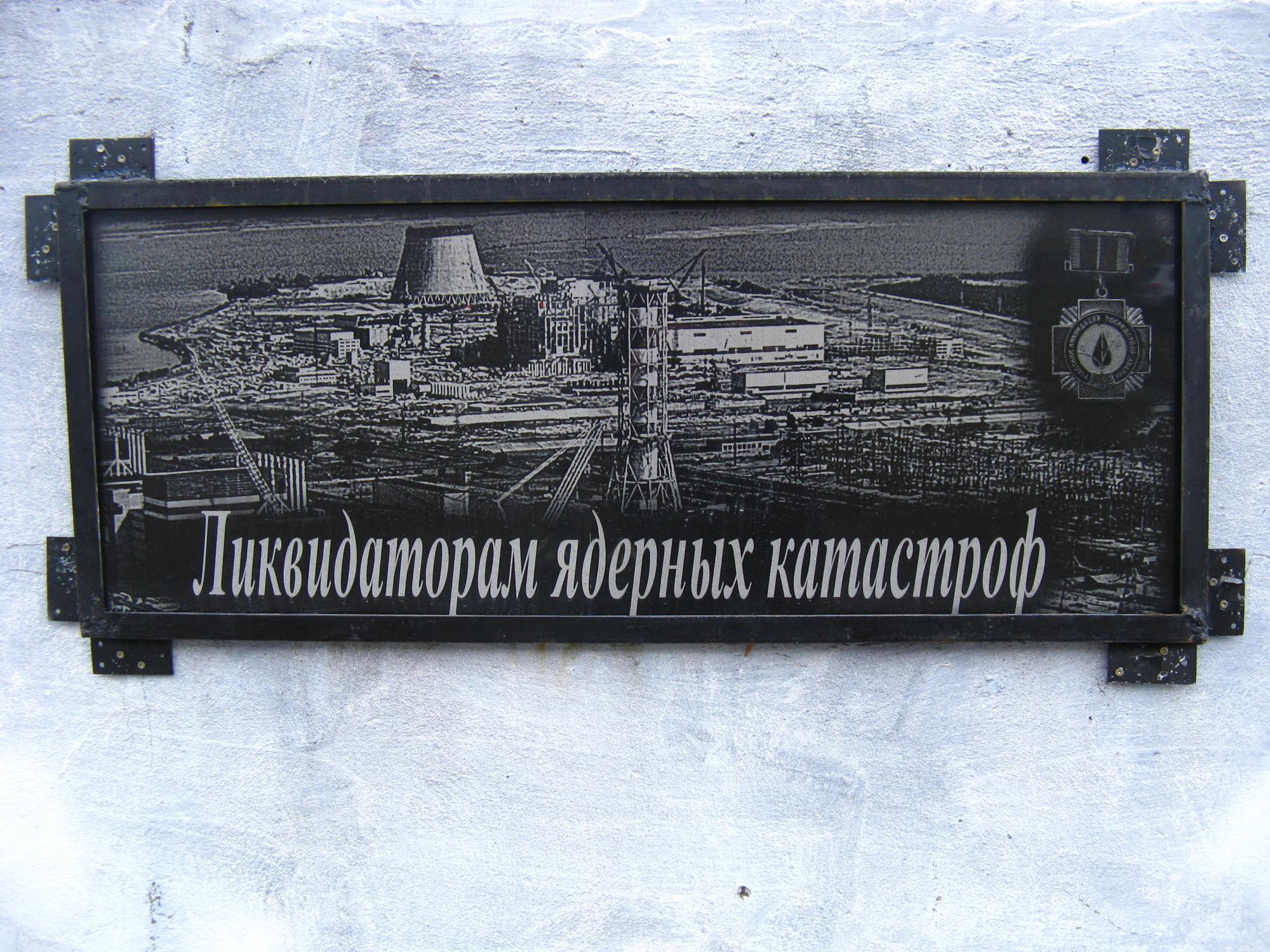 Мемориал «Ликвидаторам атомных катастроф» в Качканаре. До памятника на этом месте была памятная табличка. Фотография Удинцевой Татьяны Андреевны