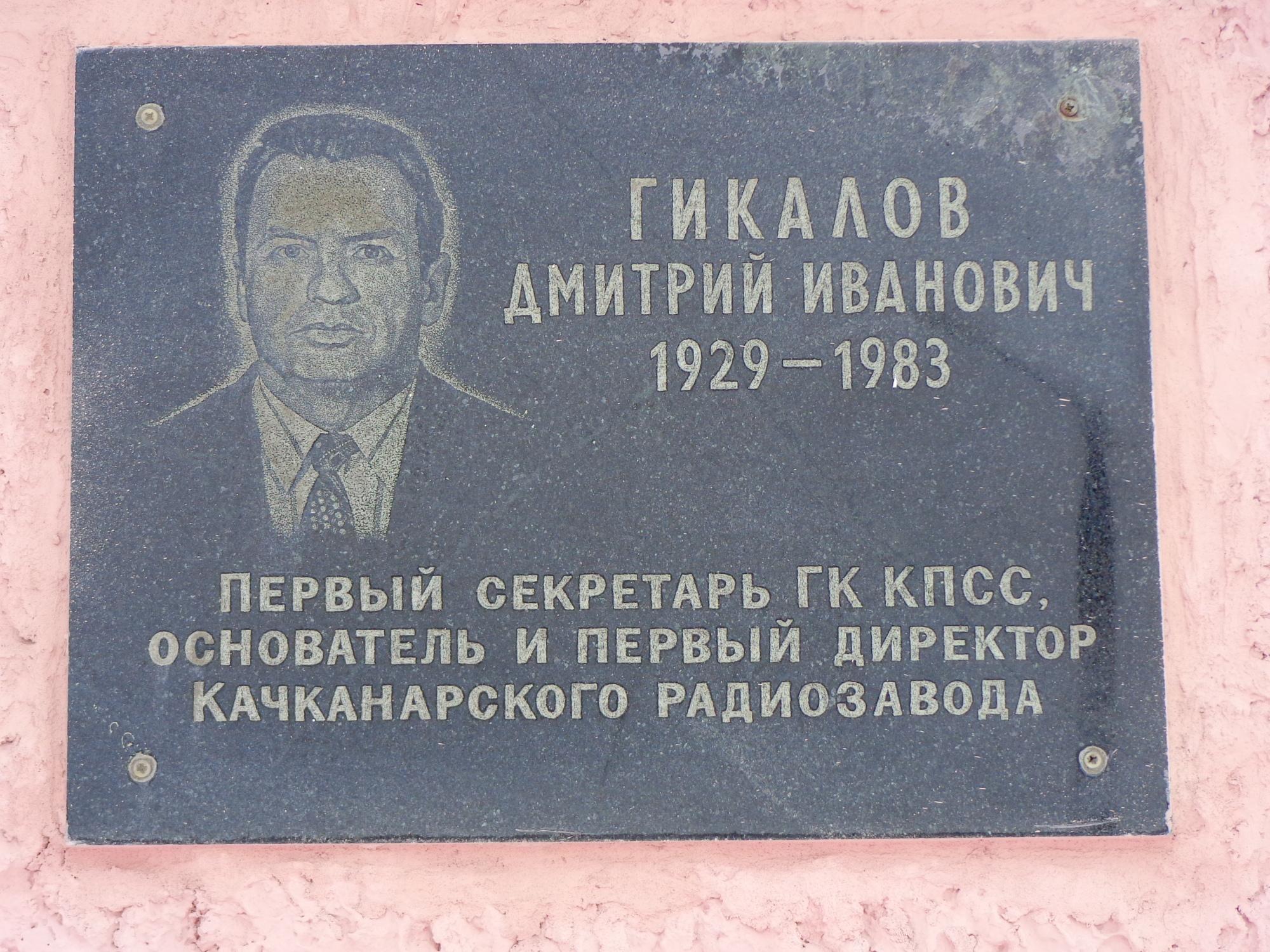 Дмитрий Гикалов в Качканаре. Фото: Порядин А.В.