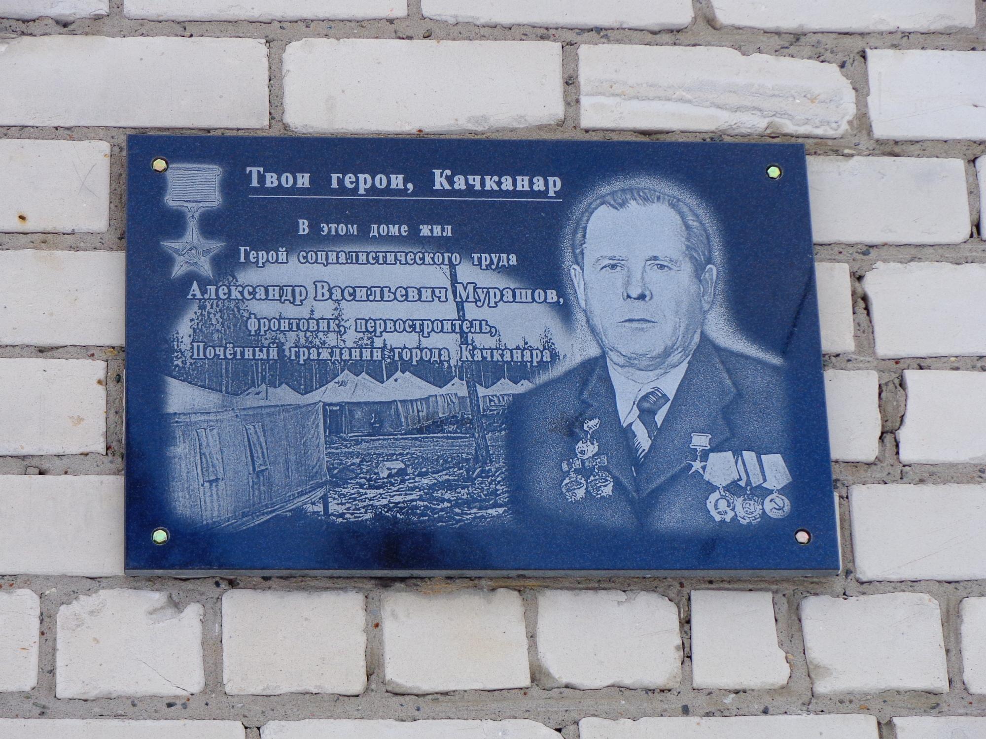 Александр Мурашов в Качканаре. Фото: Порядин В.И.