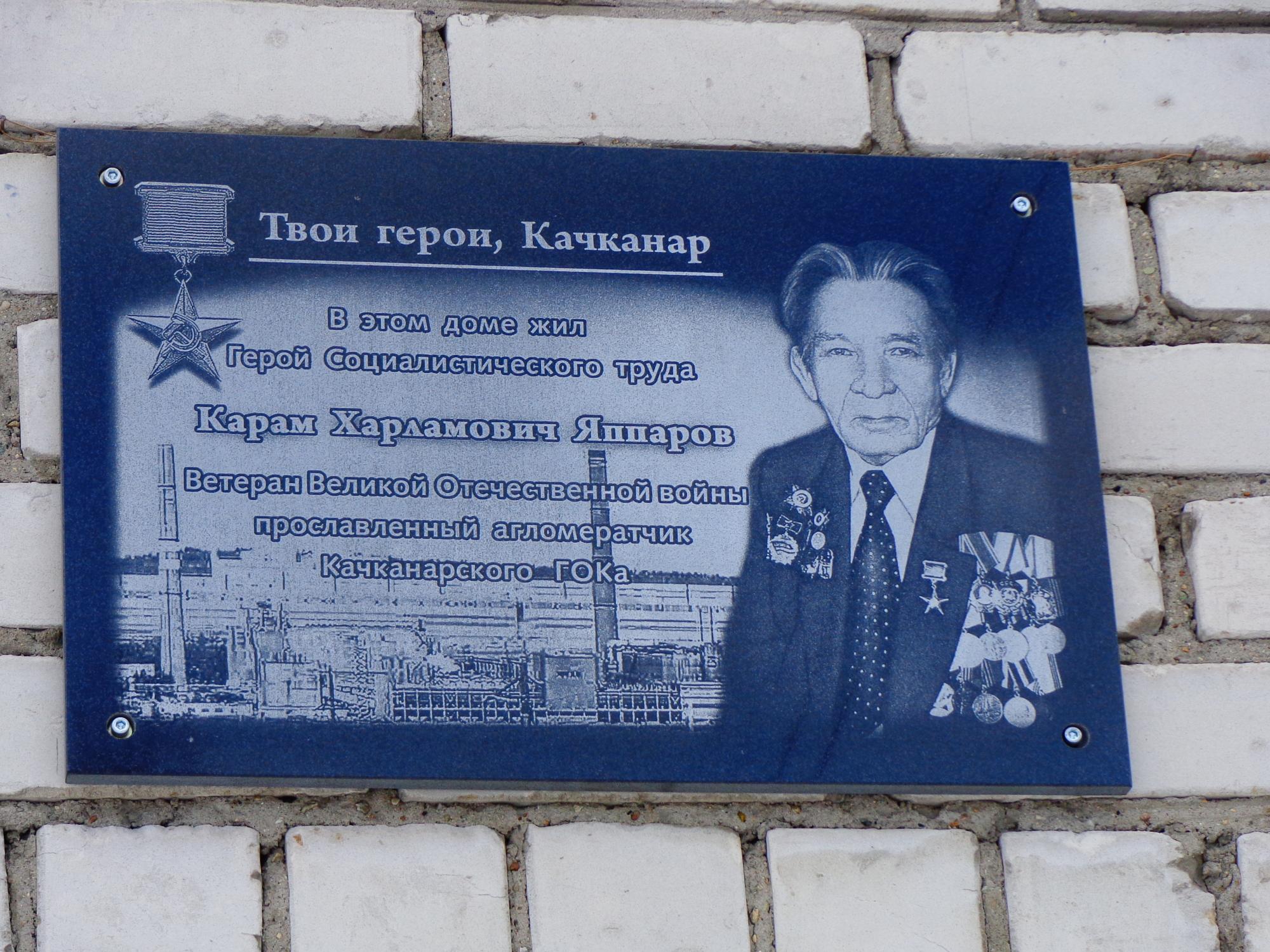 Карам Яппаров в Качканаре.