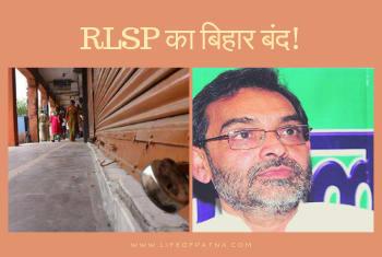 RLSP का बिहार बंद