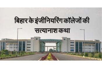रवीश की रिपोर्ट – बिहार के इंजीनियरिंग कॉलेजों की सत्यानाश कथा