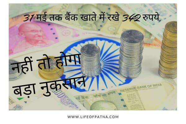 अगर 31 मई तक बैंक खाते में नहीं रखे 342 रुपये, तो होगा चार लाख का नुकसान