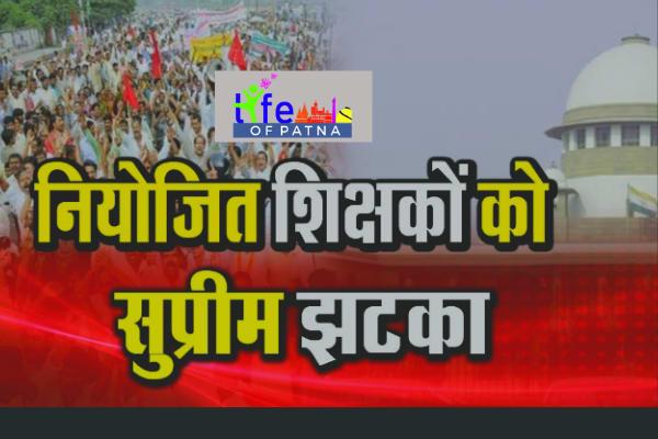 बिहार के 3.5 लाख नियोजित शिक्षकों को सुप्रीम कोर्ट से झटका, SC ने पलटा HC का आदेश