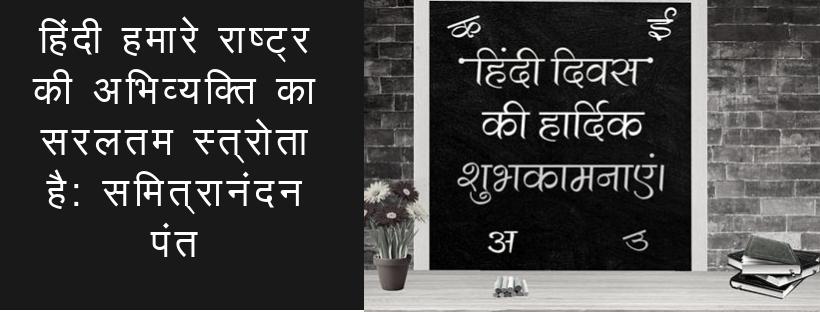 समित्रानंदन_पंत