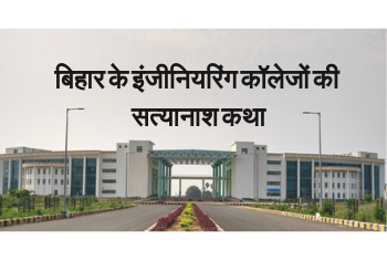 Bihar_Engineering_College