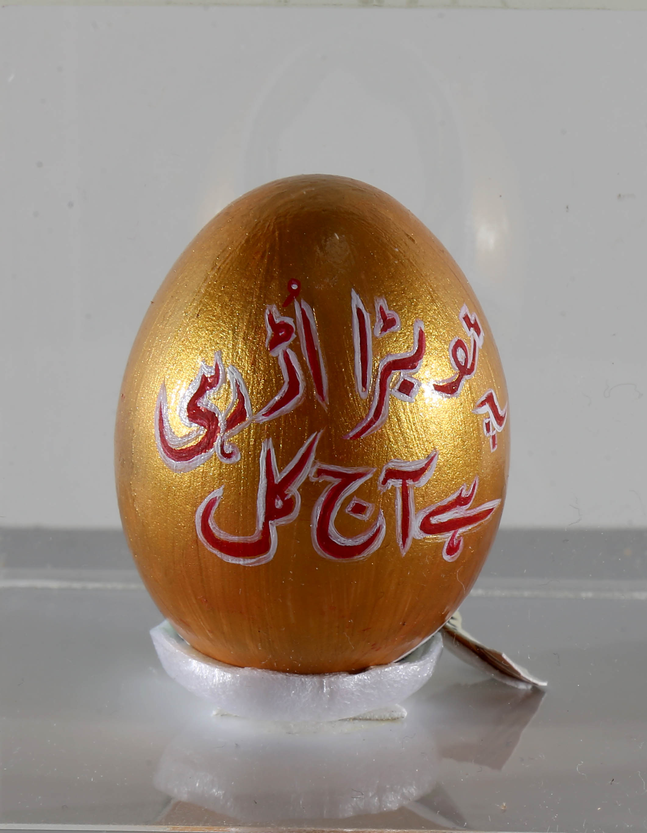 Urdu phrase painted on an eggshell