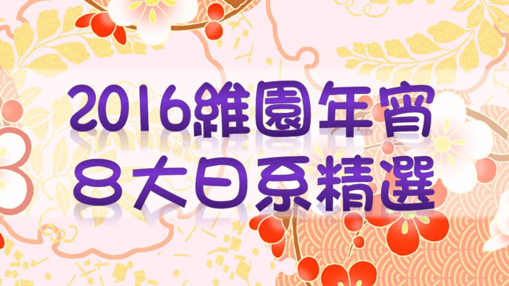 2016維園年宵8大日系精選