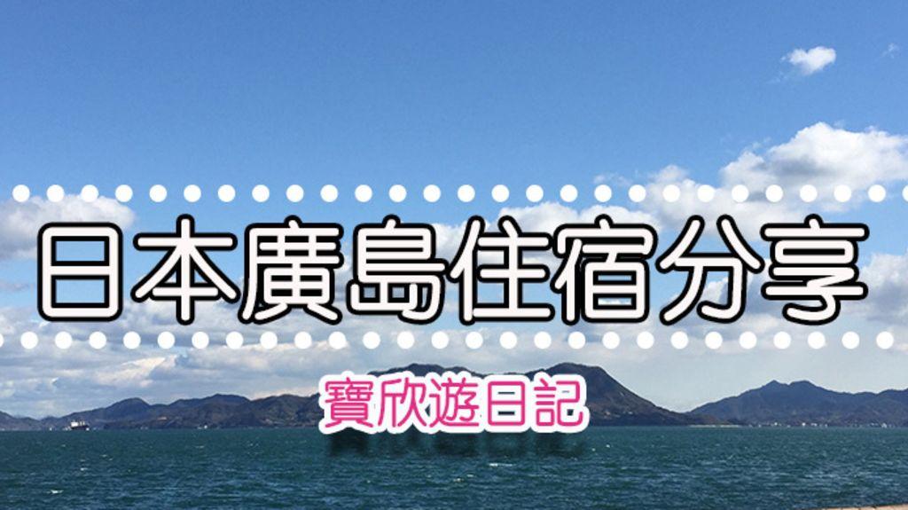 【日本廣島】小小住宿分享