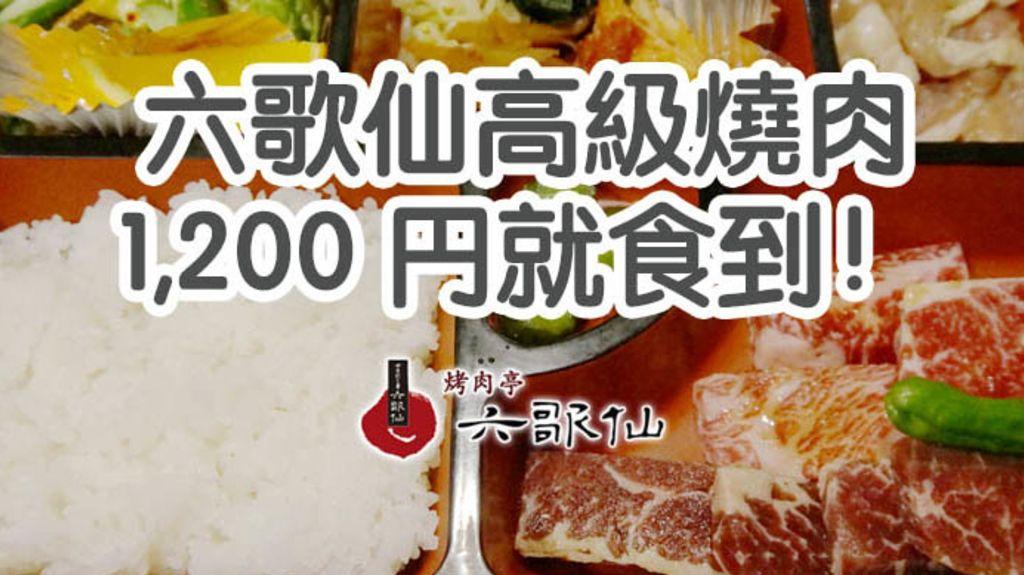 如何用超抵價食高級燒肉?六歌仙午餐!