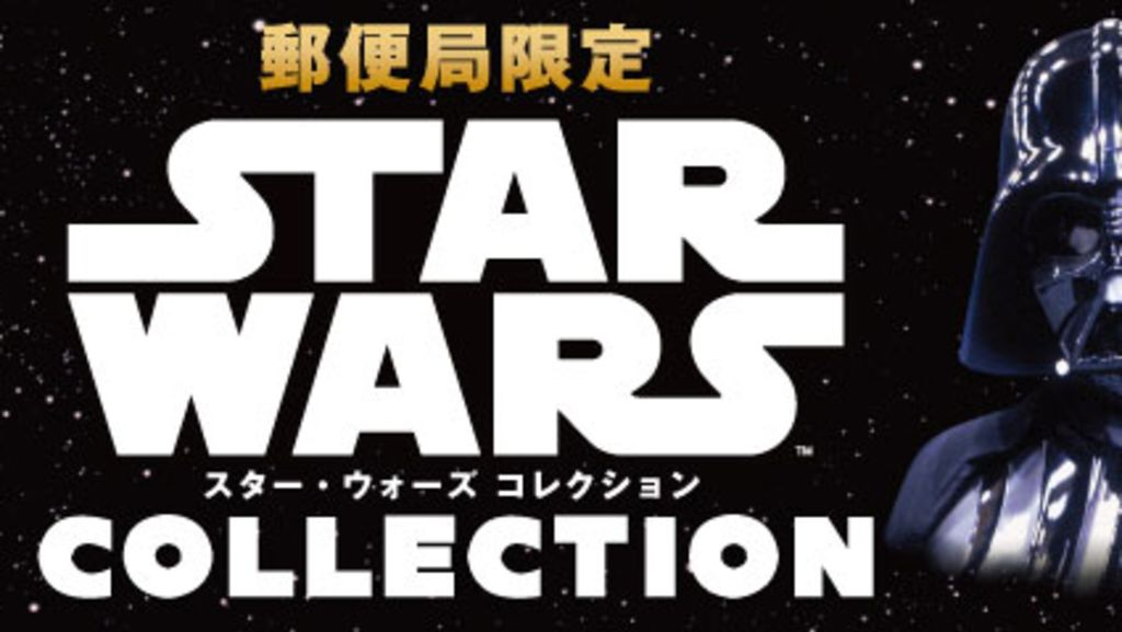 【May The Fourth Be With You】日本郵政限定星戰特別商品