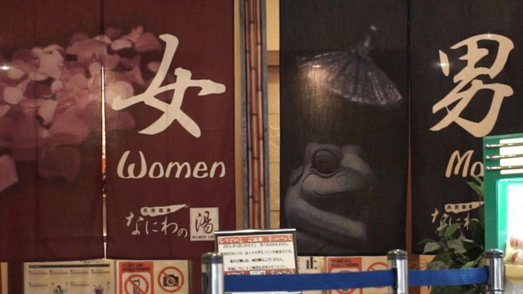 【大阪旅遊】大阪周遊卡免費景點推介3-天然溫泉 浪速之湯