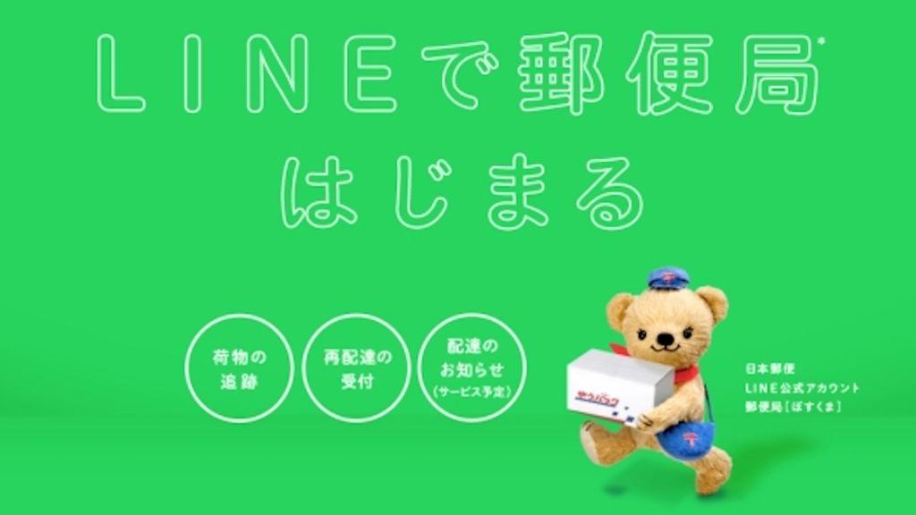LineX郵便局!短訊預約收件無難度!