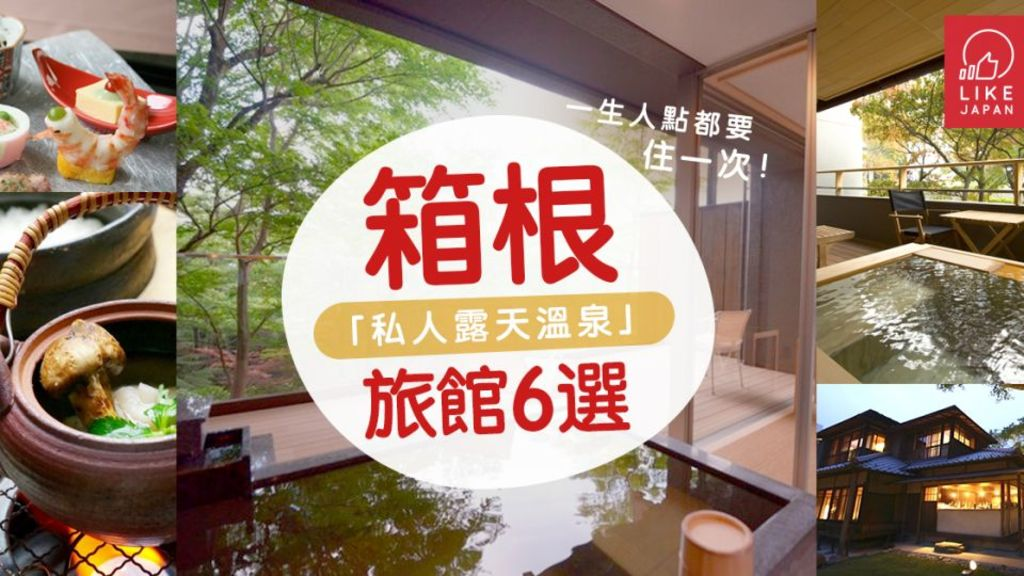 一生人點都要住一次!  箱根「私人露天溫泉」旅館6選