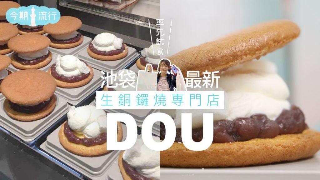 【今期流行】率先試食 池袋最新生銅鑼燒専門店DOU