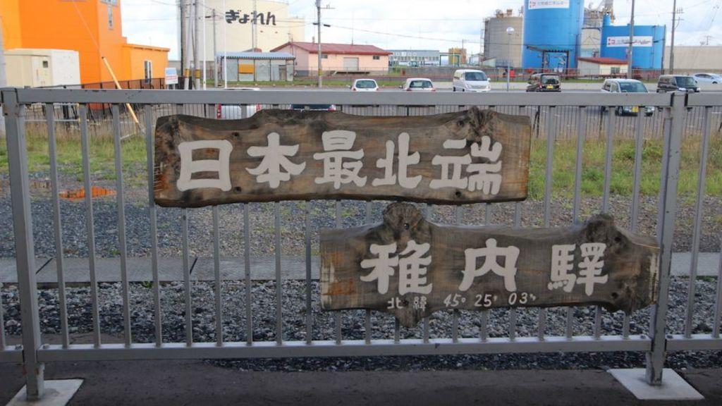 【日本最北端地方:稚內】必逛4大激靚景點!