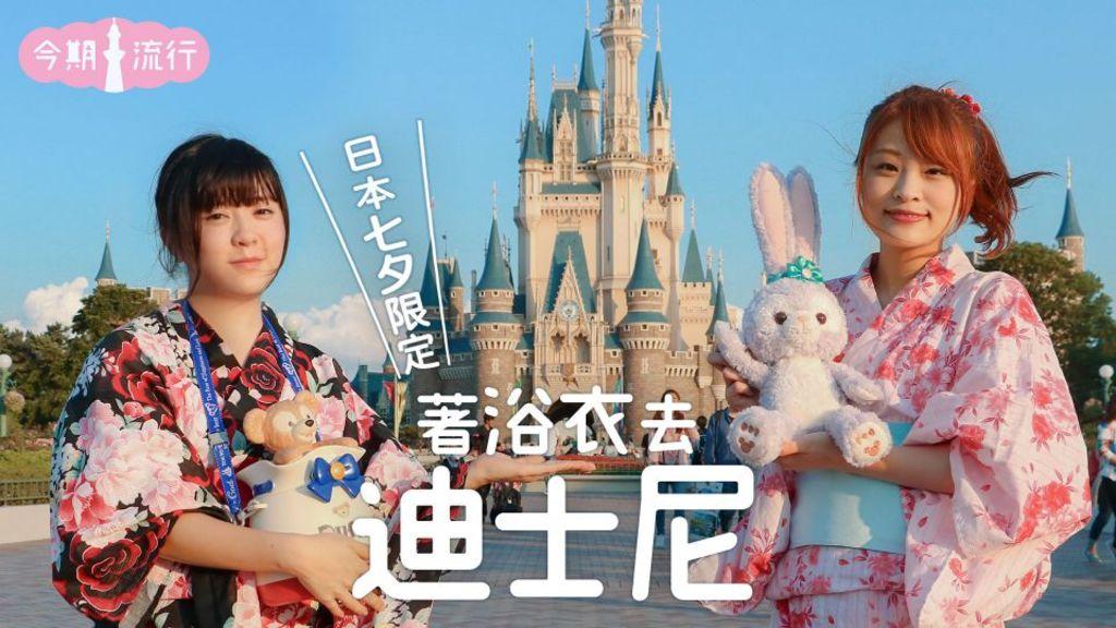 【今期流行】日本 七夕限定 著浴衣 去 迪士尼