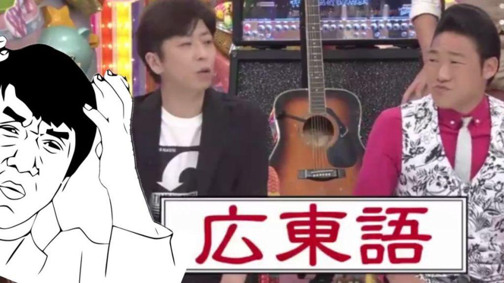 【日式廣東話】日本搞笑藝人唱英雄故事 你聽得明幾多?