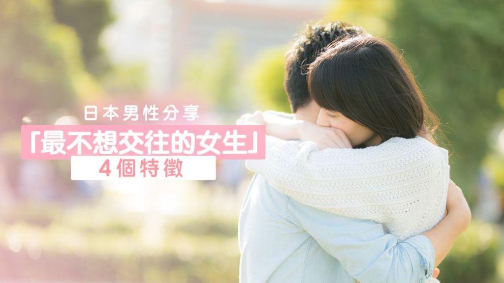 日本男性分享 「最不想交往的女生」4個特徵