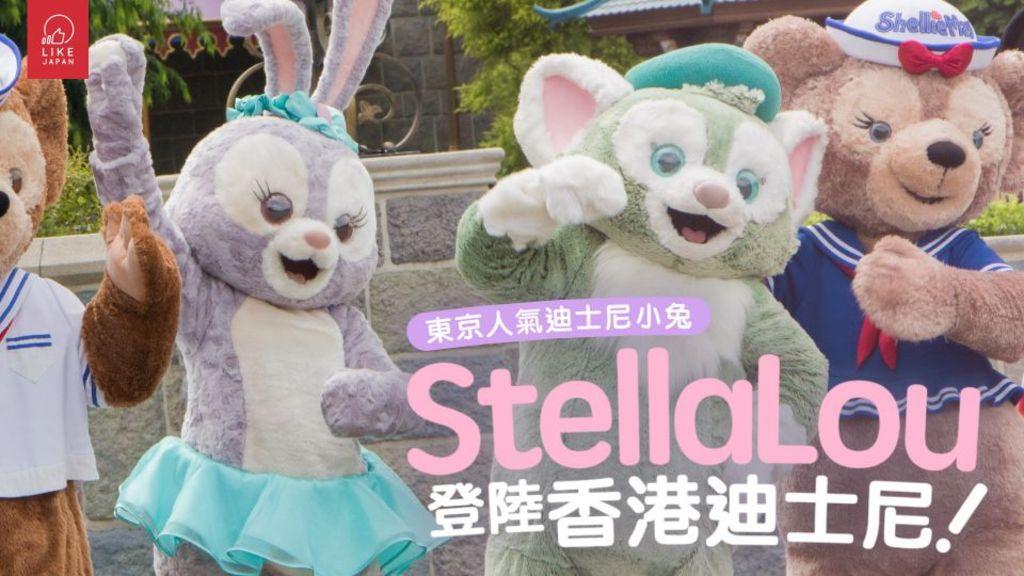 東京迪士尼人氣小兔StellaLou  登陸香港迪士尼!