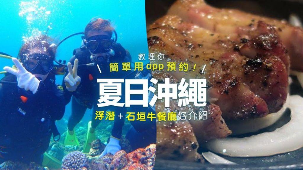 夏日沖繩浮潛+石垣牛餐廳好介紹 教埋你簡單用app預約!
