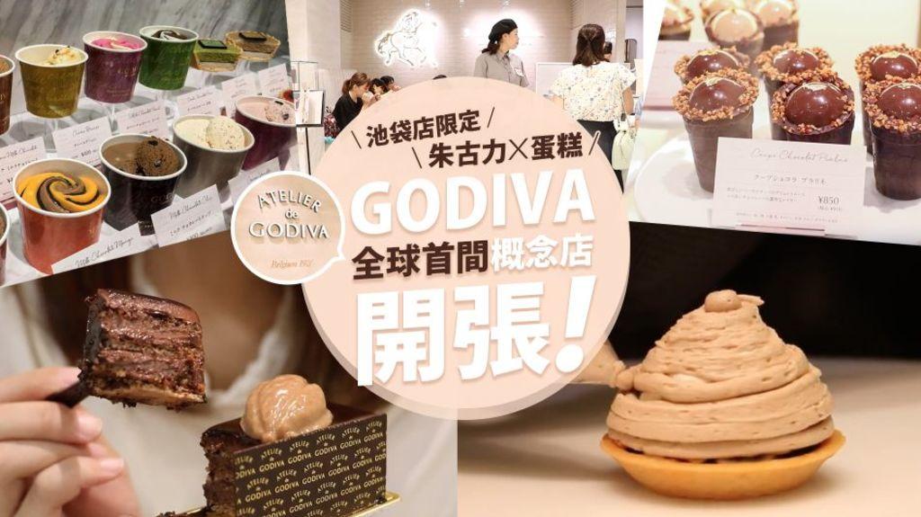 【池袋店限定 朱古力X蛋糕】GODIVA 全球首間概念店 開張!