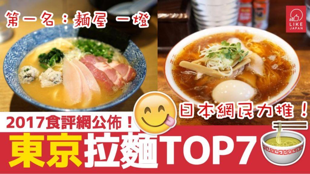【食評網高票當選!】日本網民力推「東京拉麵TOP7」