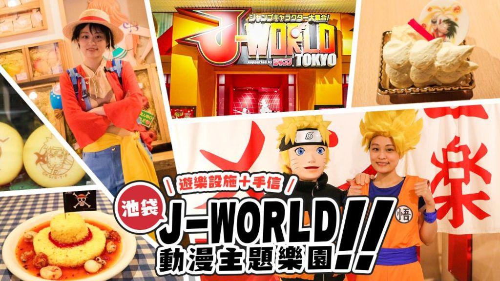 遊玩設施 + 手信! 池袋 J-WORLD 動漫主題樂園!