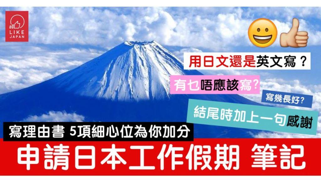 【申請日本工作假期】理由書到底要怎樣寫才能入選?5項細心位為你加分