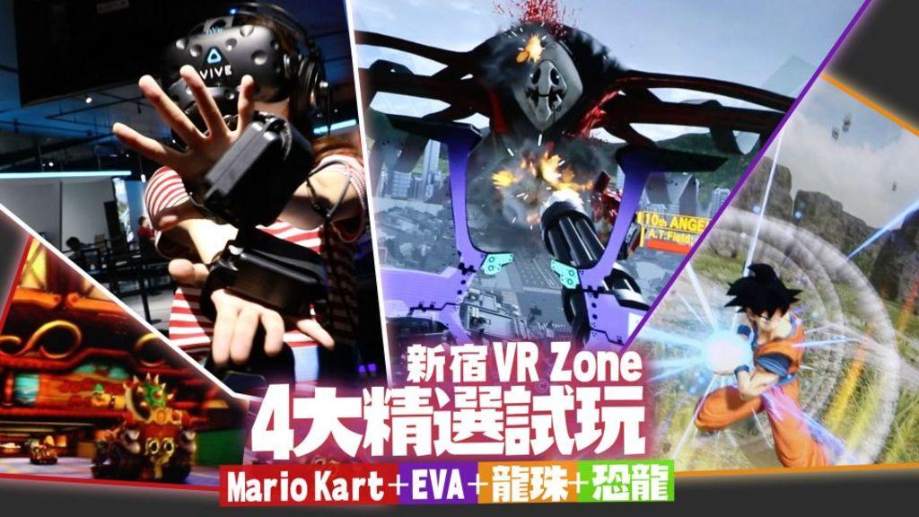 新宿VR Zone 4大精選試玩報告+買飛攻略