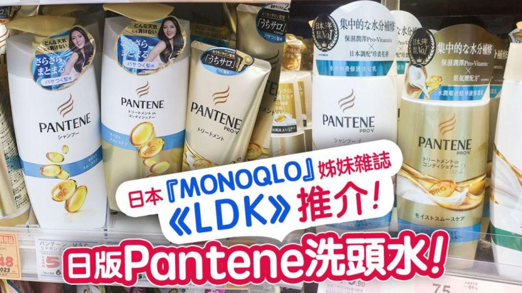 日本『MONOQLO』姊妹雜誌 《LDK 》推介!日版 Pantene 洗頭水