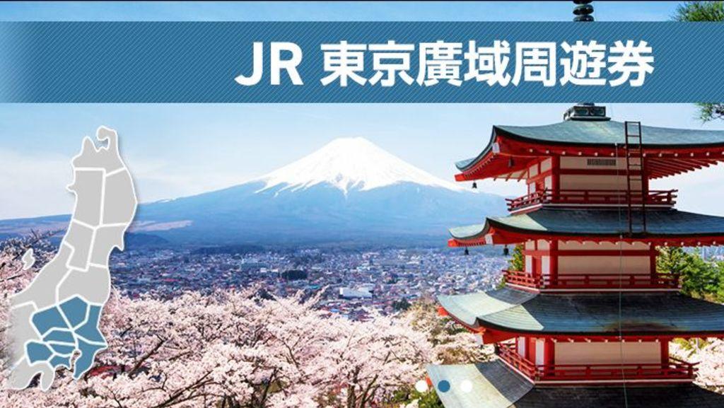 窮遊必備!JR東京廣域周遊券