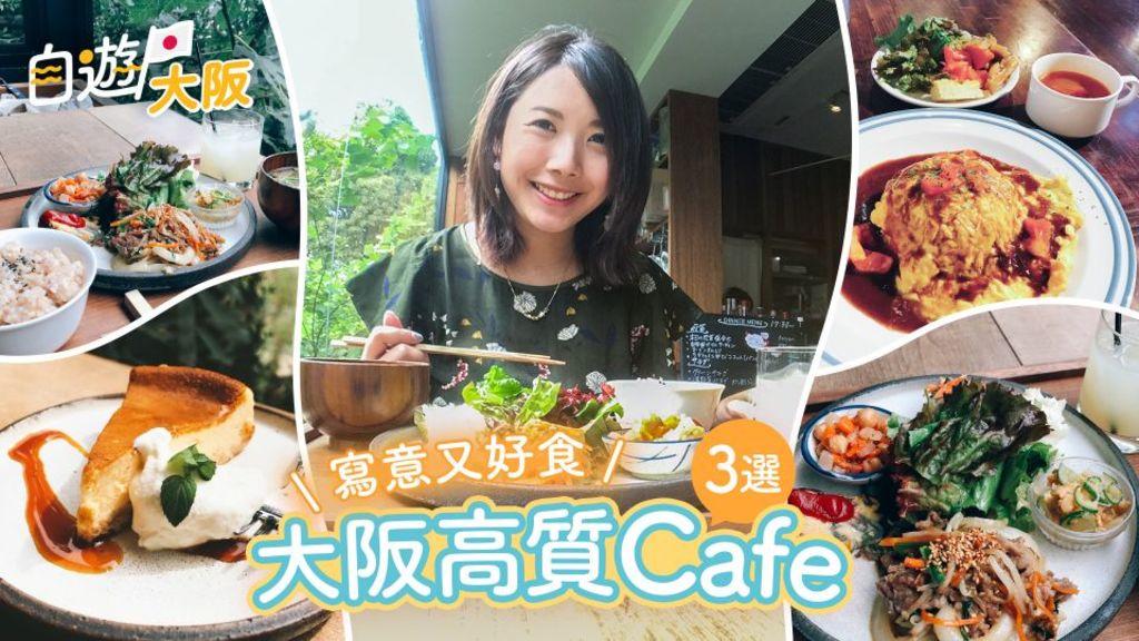 [自遊大阪] 寫意又好食 大阪高質Cafe三選 大阪自由行