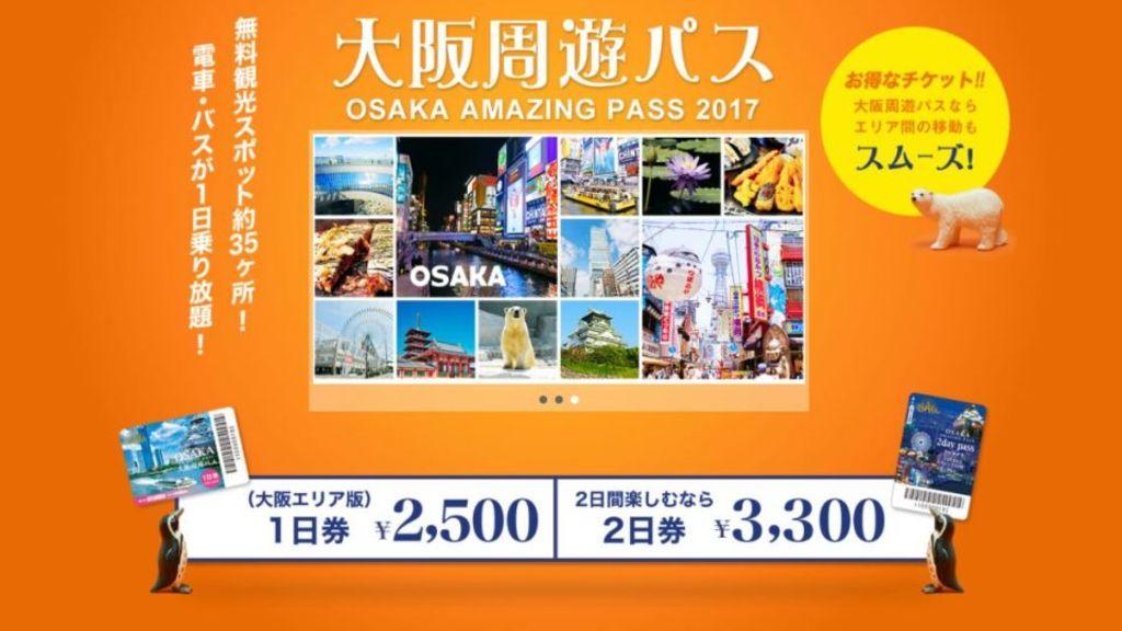 最新大阪周遊卡介紹 大阪自由行