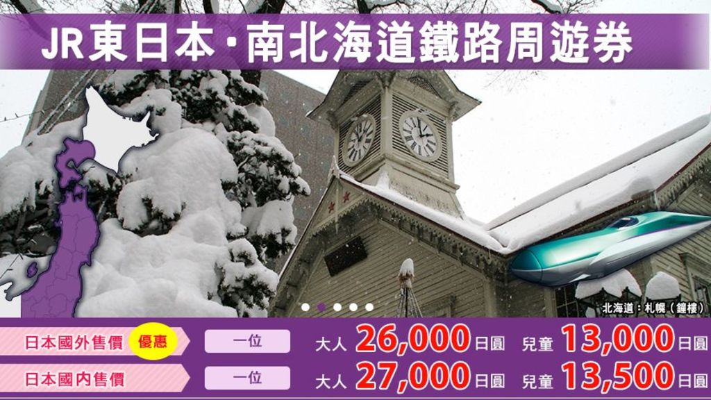 長期作戰! JR東日本・南北海道鐵路周遊券