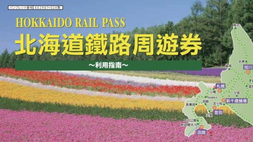 遊北海道慳錢大法!北海道鐵路周遊券