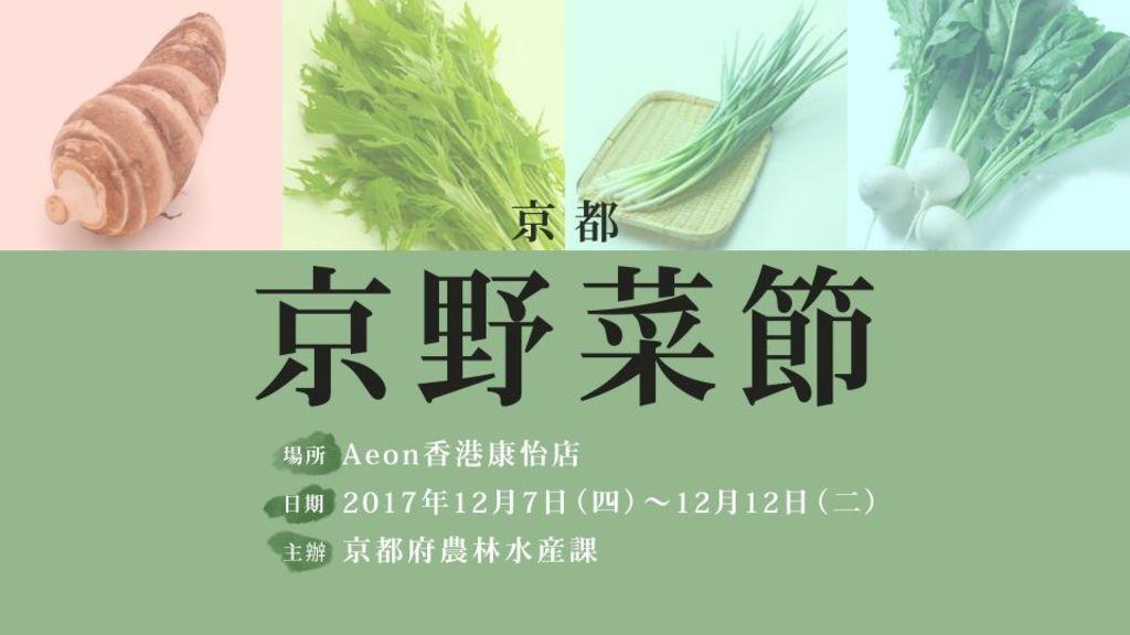 香港都買到京都出產新鮮蔬菜「京都京野菜節」