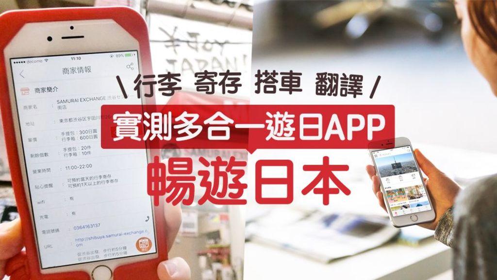 行李寄存搭車翻譯 實測多合一遊日app暢遊日本