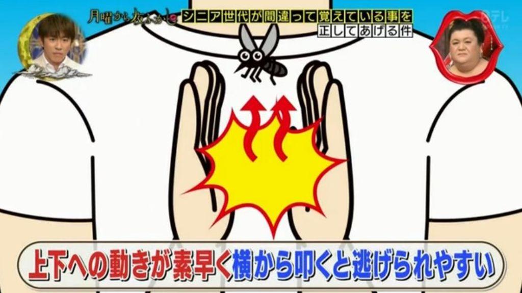 日本街訪打蚊方法!1分鐘學會快速殺蚊