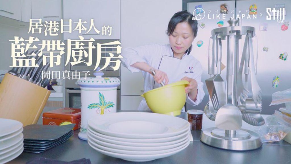 居港日本人的藍帶廚房 – 岡田真由子