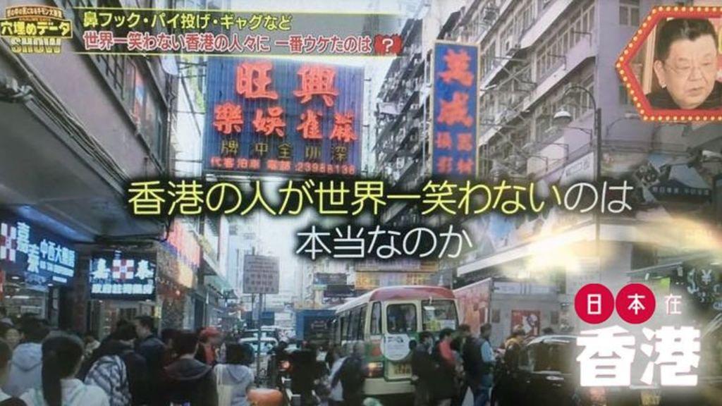 香港人全球最不愛笑 日本搞笑組合如何弄笑香港人?