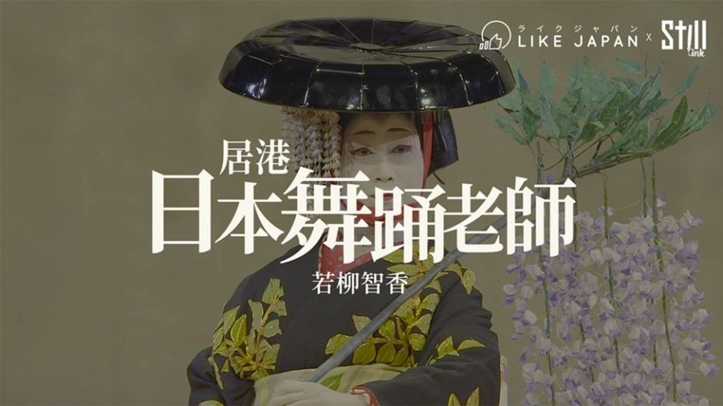 居港日本舞踊老師 – 若柳智香
